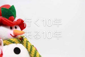 【セミナー】12/22(木)19:00 『まさの、行く10年来る10年』
