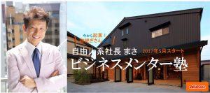 6/24(土)14時 ~今から起業、跡継ぎさん向け~『ビジネスメンター塾』開催