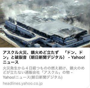 【まさ語録52】アスクルの大火事