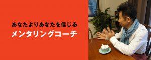 【まさ語録40】森正弘への、人生・ビジネス 相談 / コンサルティングのご依頼について