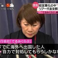【まさ語録78 てるみくらぶ倒産】