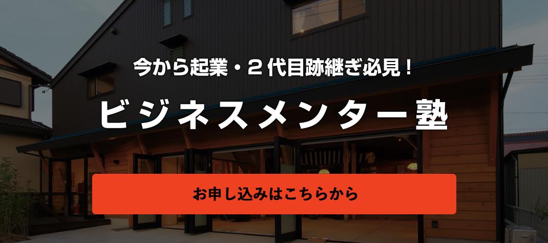 今から起業・2代目跡継ぎ必見!ビジネスメンター塾
