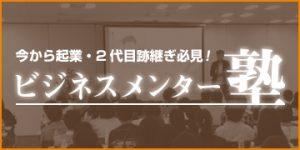 10/28(土)14時 今から起業、跡継ぎさん向け『ビジネスメンター塾』