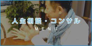 【まさ語録91 僕のコンサル】