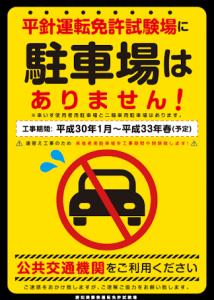 自動車学校には、車で来ないでください。