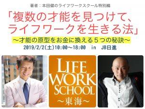 2019/2/2(土)「新春企画・あなたが知りたい≪才能の鉱脈≫の見つけ方1DAYセ ミナー」