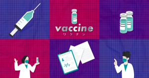 ワクチン打つか打たないか「打てないか」